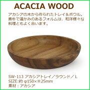 SW-113【アカシアトレイ/ラウンドL】アカシヤの木から作られたトレイ&ボウル