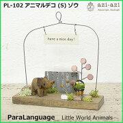 PL-102【アニマルデコ(S)ゾウ】ミニチュアアニマルたちの小さな世界。