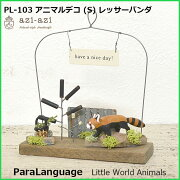 PL-105【アニマルデコ(S)レッサーパンダ】ミニチュアアニマルたちの小さな世界。