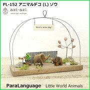 PL-152【アニマルデコ(L)ゾウ】ミニチュアアニマルたちの小さな世界。