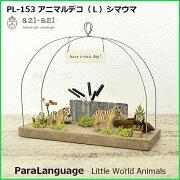 PL-153【アニマルデコ(L)シマウマ】ミニチュアアニマルたちの小さな世界。