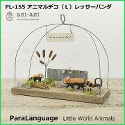 PL-155【アニマルデコ(L)レッサーパンダ】ミニチュアアニマルたちの小さな世界。