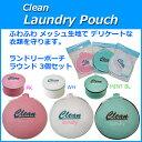 「Clean」ランドリーポーチ(ラウンド)3個セット 【洗濯ネット トラベルポーチ ランドリー メッシュ 洗濯 ランドリー…
