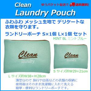 「Clean」ランドリーポーチ (レクタングル) L 洗濯ネット トラベルポーチ ランドリーバッグ メッシュ 薄型 ミントブルー L S 2個セット