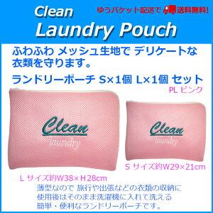 「Clean」ランドリーポーチ (レクタングル) L 洗濯ネット トラベルポーチ ランドリーバッグ メッシュ 薄型 ピンク L S 各1個(2個セット)