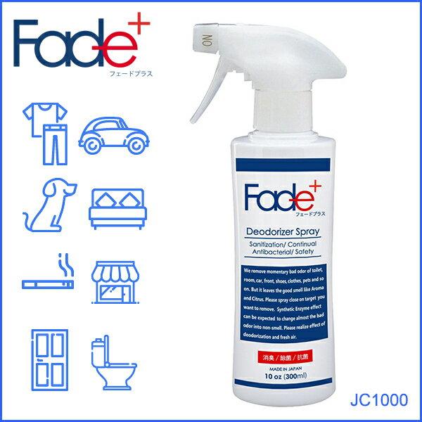 Fade+ (フェードプラス) 消臭スプレー JC1000 300ml 【3本セット】Fade+ は日本で開発された人工酵素を使用した消臭・除菌・抗菌剤です。いい香りはそのままに、悪臭のみに力を発揮します。