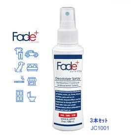 Fade+ (フェードプラス) 消臭スプレー JC1001 100ml 【3本セット】Fade+ は日本で開発された人工酵素を使用した消臭・除菌・抗菌剤です。いい香りはそのままに、悪臭のみに力を発揮します。