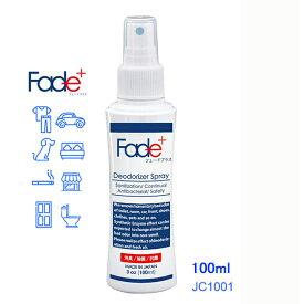 Fade+ (フェードプラス) 消臭スプレー JC1001 100ml Fade+ は日本で開発された人工酵素を使用した消臭・除菌・抗菌剤です。いい香りはそのままに、悪臭のみに力を発揮します。