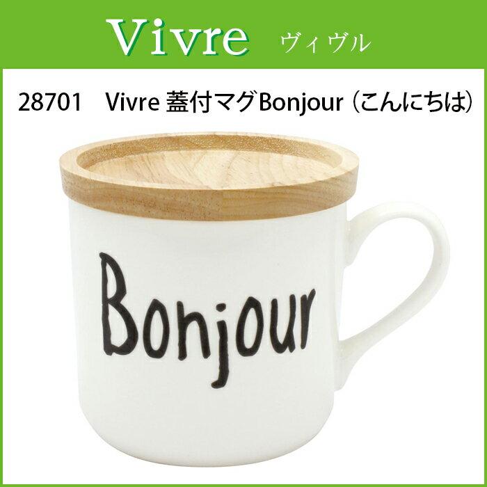 【ヴィヴル蓋付マグ 28701】毎日の中で交わされるたくさんの言葉たち こんにちは、ありがとう その一つ一つを大切にという思いを込めました。 日本製 マグカップ ニューボン 蓋付マグカップ 電子レンジ使用 食洗器使用可 マグ