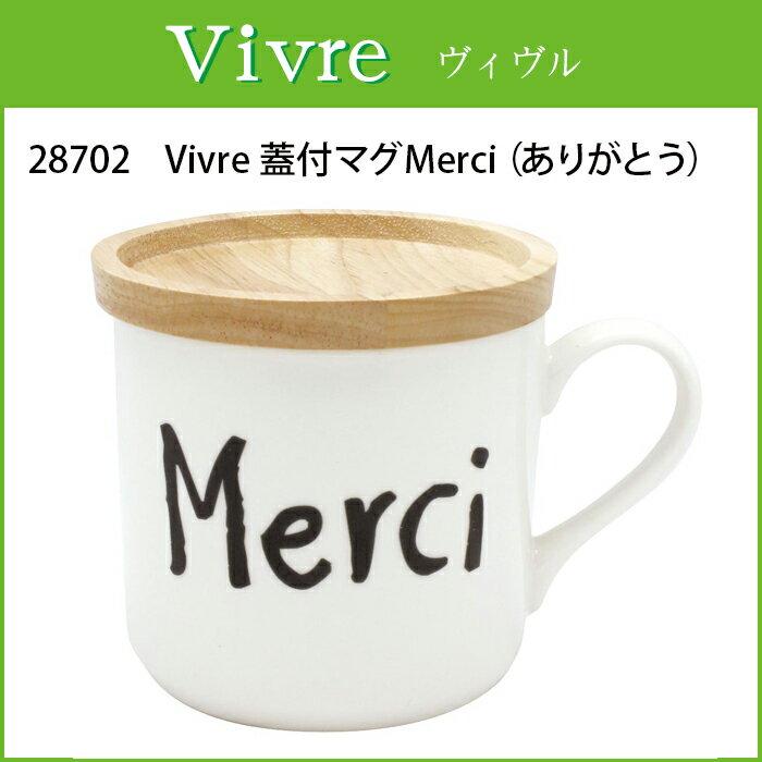 【ヴィヴル蓋付マグ 28702】毎日の中で交わされるたくさんの言葉たち こんにちは、ありがとう その一つ一つを大切にという思いを込めました。 日本製 マグカップ ニューボン 蓋付きマグカップ 電子レンジ対応 食洗器対応 フタ付きマグ