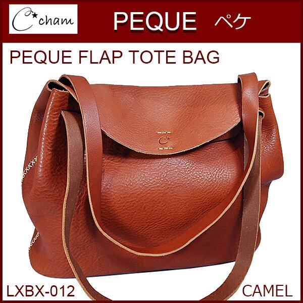 cham PEQUE FLAP TOTE BAG LXBX-012 CAMEL 素材の風合いを壊さないようシンプルで出来るだけ切り替えを少なく、そして暖かいシルエットをテーマにデザイン致しました。ほっこりとクラフト感があふれるテイストになっております。チャム コニシ トートバッグ