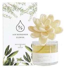 ソラフラワー HPエアーリフレッシュフラワー HPS-103 ローズマリー&セージ 100%天然由来の香料を使用して作られた ルームフレグランス。ソラフラワーがオイルを吸い上げ、ほんのり優しく色づき芳香します。天然植物の香りで空間をリフレッシュしませんか?