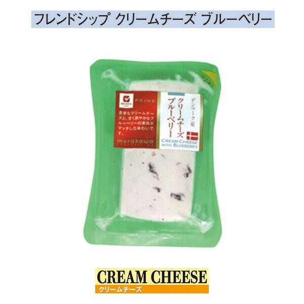 フレンドシップ クリームチーズ ブルーベリー 60g デンマーク クリームチーズ 濃厚なクリームチーズにたっぷりのブルーベリーの果肉入り この商品は、福岡のチーズ 卸・小売のrootsより、冷蔵便で直接お届けいたします。