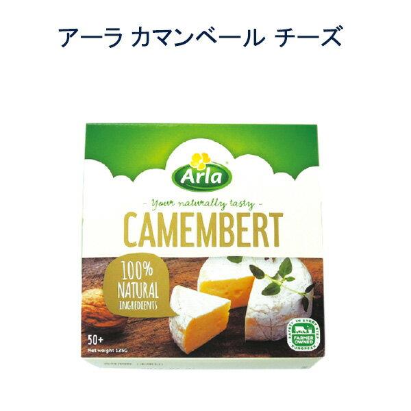 アーラ カマンベール チーズ デンマーク 125g デンマークのミルクでつくった やさしい味わいのカマンベールチーズ この商品は、福岡のチーズ 卸・小売のrootsより、冷蔵便で直接お届けいたします。