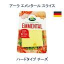 アーラ エメンタール スライス 150g ハードタイプ チーズ ドイツ 穏やかな味わいでほんのり甘く、少しスパイシーな…