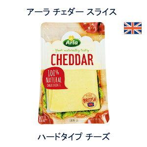 アーラ チェダー スライス 150g ハードタイプ チーズ ナッツのような風味とほのかな甘みがあるスライスチーズです。この商品は、福岡のチーズ 卸・小売のrootsより、冷蔵便で直接お届け