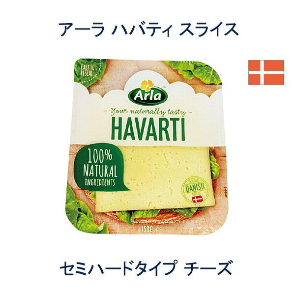 アーラ ハバティ スライス 150g セミハードタイプ チーズ デンマーク この商品は、福岡のチーズ 卸・小売のrootsより、冷蔵便で直接お届けいたします。