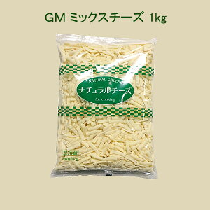 GM ミックスチーズ 1kg ナチュラルチーズ この商品は、福岡のチーズ 卸・小売のrootsより、冷蔵便で直接お届けいたします。チーズ以外の商品と同梱できません。送料別となります。