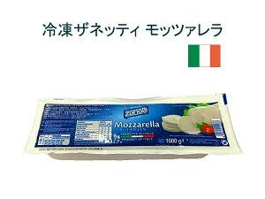 冷凍ザネッティ モッツァレラ 1kgイタリア チーズ 本場のモッツァレラチーズを冷凍にしました。従来の冷蔵品と比べ、冷凍品なので賞味期限が長く、高品質、低価格が可能となりました