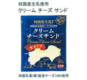 クリームチーズサンド 四国産生乳 クリームチーズ 四国産生乳でつくったクリームチーズを、魚肉シートでサンドしました。クリームチーズの豊かな風味が広がります。この商品は、福