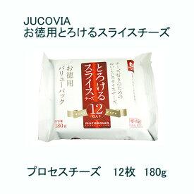 JUCOVIAお徳用とろけるスライスチーズ 12枚 180g 加熱すると非常に糸ひきがよくなり、まるでナチュラルチーズのような味わいを楽しむことができます。 この商品は、福岡のチーズ 卸・小売のrootsから冷蔵便でお届けいたします。チーズ以外の商品と同梱できません。送料別