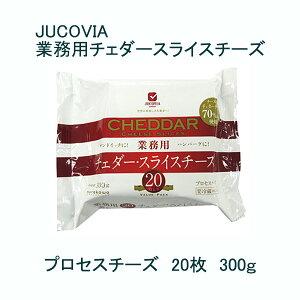 JUCOVIA 業務用チェダースライスチーズ 20枚 300g チーズの鮮やかな色合いを生かして、オードブルやサンドイッチに、またハンバーグの上にのせてチーズバーグにするのもおすすめです。 こ