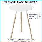 サイドテーブルプレーン02341ホワイト山崎実業スチールとウッドの組み合わせが上質なサイドテーブルどんな部屋にも合わせやすいシンプルなデザインです。ドライバーを使わずに組み立てることができます。