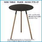 サイドテーブルプレーン02342ブラック山崎実業スチールとウッドの組み合わせが上質なサイドテーブルどんな部屋にも合わせやすいシンプルなデザインです。ドライバーを使わずに組み立てることができます。
