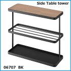 サイドテーブルタワー06707ブラック山崎実業マガジンラックソファサイドテーブル