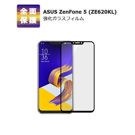 ASUS ZenFone 5 (ZE620KL)全面保護 全面吸着 強化ガラス保護フィルム 9H ラウンドエッジ