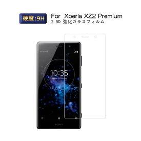 Xperia XZ2 Premium SO-04K SOV38 強化ガラスフィルム 2.5D ソニーモバイルコミュニケーションズ