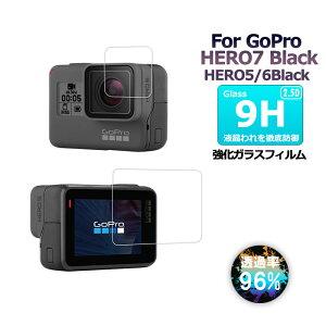 GoPro HERO7Black/HERO5Black/HERO6Black ゴープロ7ブラック アクセサリー 専用 両面 保護フィルム ポイント消化 ガラスフィルム
