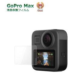 GoPro Max 2枚ゴープロ マックス ゴープロ アクセサリー 専用 保護フィルム ポイント消化 ガラスフィルム 2019