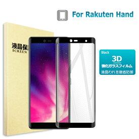 Rakuten Hand ガラスフィルム 3D 保護フィルム 液晶保護ガラスシート 強化ガラス シート 楽天モバイル rakuten hand 送料無料