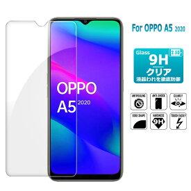 OPPO A5 2020 ガラスフィルム 画面保護フィルム 強化ガラス保護シール 9H硬度 極薄 楽天モバイル/UQモバイル/OCNモバイル/LINEモバイル
