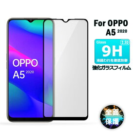 OPPO A5 2020 ガラスフィルム 全面保護 全面吸着 画面保護フィルム 強化ガラス保護シール 9H硬度 極薄 楽天モバイル/UQモバイル/OCNモバイル/LINEモバイル