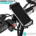 自転車 スマホホルダー バイク スマホ ホルダー スマートフォン対応 シリコン バイク Android iPhone