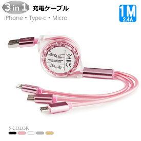 3in1 充電ケーブル1M 急速 2.4A 巻き取り iPhone Type-C Microケーブル 3in1 充電ケーブル