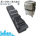 スーツケースベルト 2m/幅3.8cm バックル式 ケースベルト 固定ベルト 荷締めベルト 海外 旅行 ポイント消化
