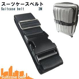 スーツケースベルト バックル式 ケースベルト 固定ベルト 荷締めベルト 海外 旅行 ポイント消化
