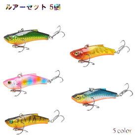 釣具バイブレーション ルアーセット 5個 18g/7cm ポイント消化