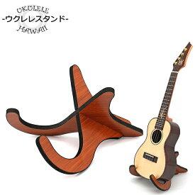 ウクレレスタンド 木製 楽器 スタンド マンドリン ヴァイオリン
