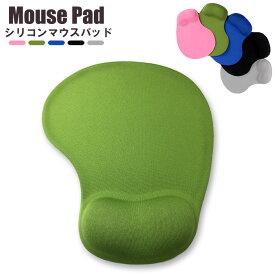 マウスパッド シリコンマウスパッド 手首 リストレスト軽量 疲労 軽減 PC パソコン 周辺機器 ポイント消化
