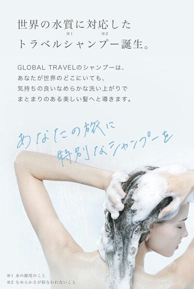 【硬水対応】GLOBALTRAVELグローバルトラベルシャンプー90ml&トリートメント90g旅行旅行用トラベルトライアルお試しトラベルセット