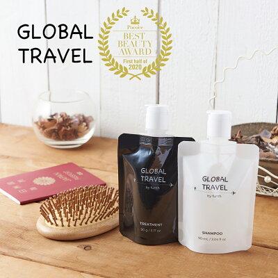 GLOBALTRAVELグローバルトラベルシャンプー90ml&トリートメント90gトラベルセット