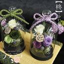 仏花 「柊」 ガラスドーム ブリザ-ブドフラワー 初盆