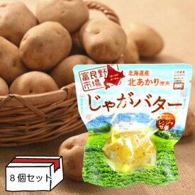 【北海道産北あかり使用】 じゃがバター 8個セット [レトルト]