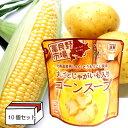 【北海道産男しゃく・とうもろこし使用】 じゃがいも入りコーンスープ 10個セット[レトルト]