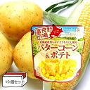【北海道産男しゃく・とうもろこし使用】 バターコーン&ポテト 10個セット[レトルト]