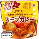 ゴロッと玉ねぎと骨付きチキンのスープカレー10個セット [レトルト]